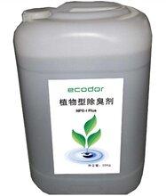 青岛植物液除臭剂销售中心电话图片