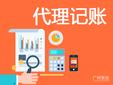 滨湖新区代理记账+注册公司+注销变更图片