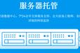 服务器租用_东莞BGP多线租用_稳定高速可靠
