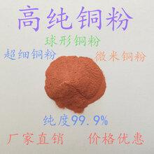 厂家直销超细铜粉高纯铜粉低氧铜粉、导电铜粉-400目合金粉末图片