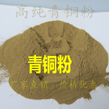 厂家直销铜锡85/15超细铜粉铜基合金粉末价格优惠青铜粉图片