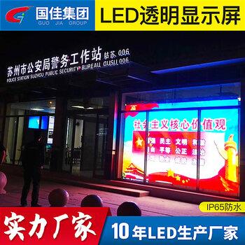 led顯示屏透明屏3.91-7.828S