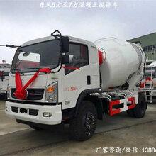 新疆和田东风小型拌生料水泥搅拌车多少钱