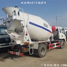 广州2019新款跃进4方混凝土搅拌车