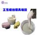 廠家直銷蠟燭香皂塑膠玩具工藝品模具硅膠液體硅膠