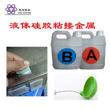 厂家直销液体硅胶粘接剂室温硅胶粘接剂加成型液体硅胶粘接剂图片