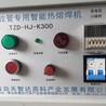 克拉管熔焊機