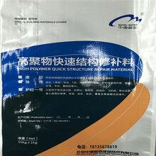郑州高聚物快速◇结构修补料厂家快速结构修补料批发图片
