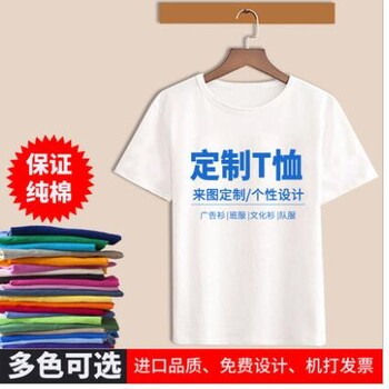 武汉纯棉文化衫制作,定制文化衫图片,长袖文化衫生产厂家,武汉亚之星制衣