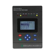 深圳宝智电气PRS3000系列微机综保高压成套设备图片