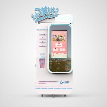 冰淇淋无人售货机被看作是当前实现无人零售的载体