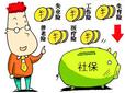 北京社保代缴补缴孩子上学社保代理人事代理劳务外包图片