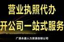 北京各区及北三县企业所得税增值税代理申报,记账图片