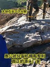 江蘇連云港液壓劈裂機靜態爆破設備咨詢電話圖片