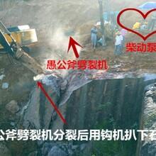 山東菏澤城市建設代替放炮開挖地基巖石的機械現貨價格圖片