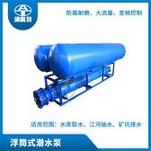 重庆漂浮式热水潜水泵供应