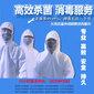 空氣消毒室內消毒空氣凈化專業消毒公司圖片