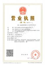 工商注册、资质证书、食品经营许可证、道路运输证