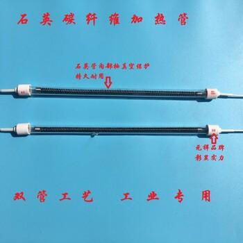 广东碳纤维加热管大圆磁头元祥牌配固定夹子