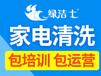 秦皇島熱水器清洗怎么加盟綠潔士多項服務好創收,輕松管理