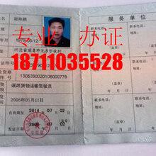 代办货运从业资格证(图)办理货运从业资格证