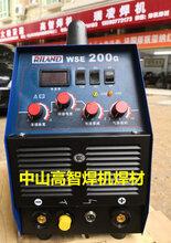 瑞凌WSE-200G交直流多功能氩弧焊机瑞凌焊机高智焊机焊材中山专卖图片