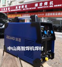 瑞凌TIG-250CT逆变直流氩弧焊机瑞凌焊机高智焊机焊材中山总代理图片