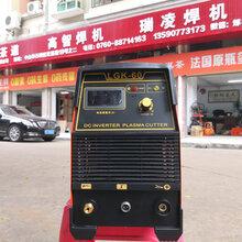 中山高智专业维修焊机LGK-60空气等离子切割机瑞凌焊机代理专卖图片
