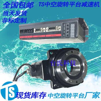 台湾中空旋转平台减速机85-5K