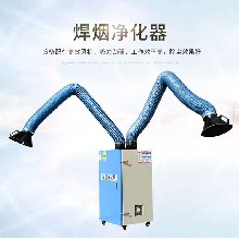 焊烟净化除尘器焊烟除尘器的应用