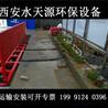 安康工程洗車臺
