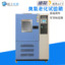 漢工橡膠耐臭氧老化試驗箱,觸控屏耐臭氧老化箱圖片