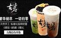 奶茶开店需要多少钱,古茗奶茶加盟店都有什么类型