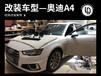 奥迪新A4改装BLAM-165RSQ二分频—南昌靓典作品