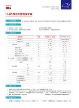 郑州压浆剂价格/压浆料厂家品牌现货供应图片