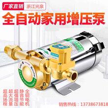 全自動自來水增壓泵220V家用靜音太陽能熱水器加壓泵小型管道泵圖片
