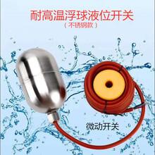 304不銹鋼浮球開關液位開關電纜式浮球開關耐高溫水位控制器圖片