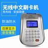 通卡科技飯堂售飯機無線/GPRS通訊