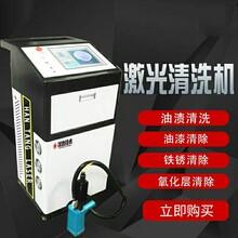 鐳射激光除銹機工業級手持式拋光金屬文物鐵銹小型激光清洗機圖片
