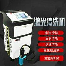 镭射激光除锈机工业级手持式抛光金属文物铁锈小型激光清洗机图片