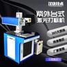 二氧化碳激光打標機配有急停和防護套自動化