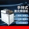 激光焊接機角焊、疊焊、拼焊光纖手持焊接機