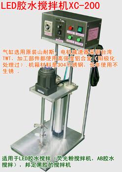 LED胶水搅拌机XC-200