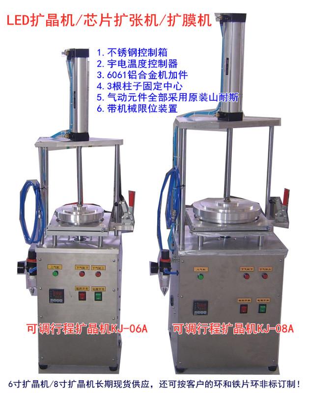 半导体晶圆扩膜机KJ-08A芯片扩张机LED扩晶机