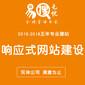 廣州深圳東莞服裝網站建設網站模板網站源碼圖片