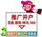 奶茶餐飲招商加盟-百度/360/搜狗/神馬-信息流開戶-搜索推廣