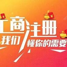 广州注册公司、记账报税公司变更经营范围操作流程图片