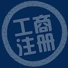 广州专业代理记账,注册公司,申请进出口权,出口退税图片