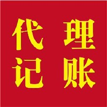 广州专业注册公司、代理记账、财务审计、工商注册、验资审计图片
