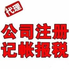 广州公司申请一般纳税人,代理社保业务,发票业务,工商年检图片
